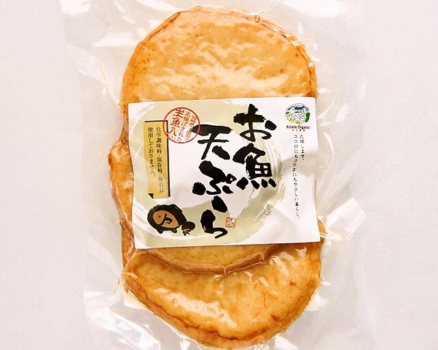 お魚天ぷら(プレーン)