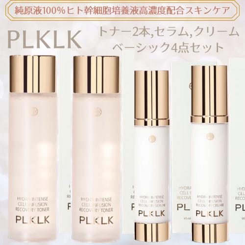 PLKLK ヒト幹細胞ベーシックスキンケア4点セット