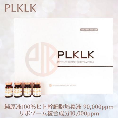 PLKLK インテンシブダーマトロジーアンプル