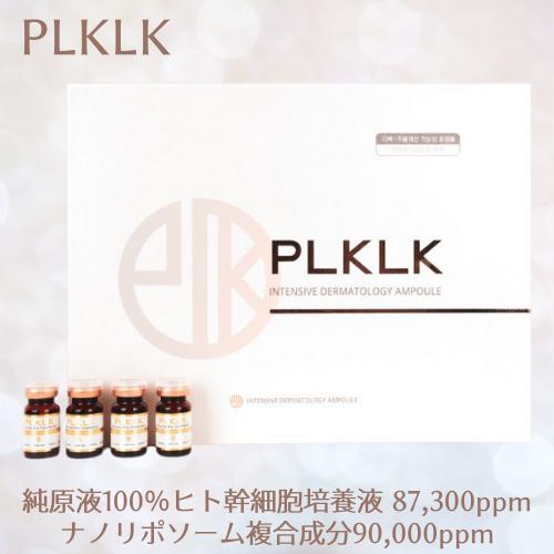 PLKLK ヒト幹細胞培養液アンプル