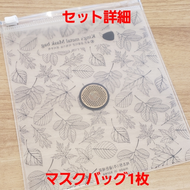 キングスメタル抗菌マスクバッグ
