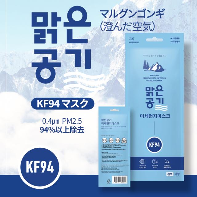KF94 高性能KFDA認証 マルグンゴンギマスク 60枚