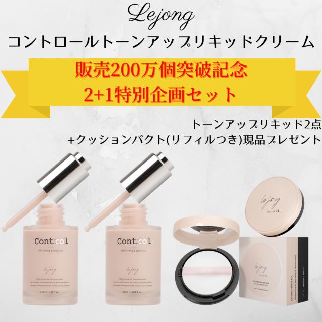 Lejong コントロールトーンアップ2+1限定セット