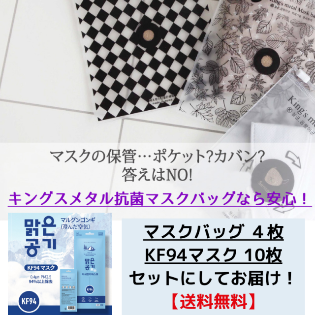 キングスメタル抗菌マスクケース4枚組+最高品質KF94マスク10枚組セット