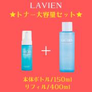 LAVIEN Happyトナー2本セット