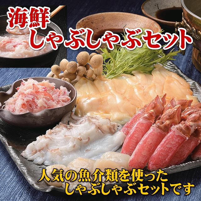 04_kaisen-syabusyabu