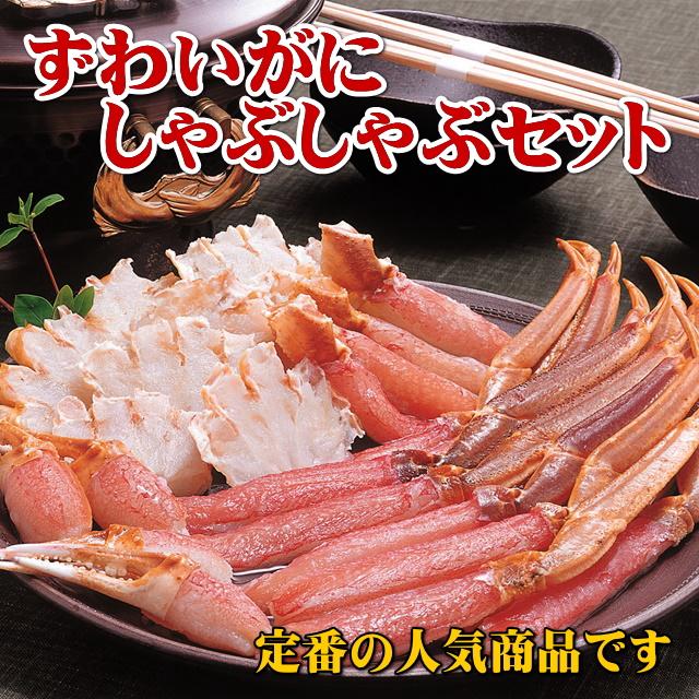 05_zuwai-syabusyabu-set