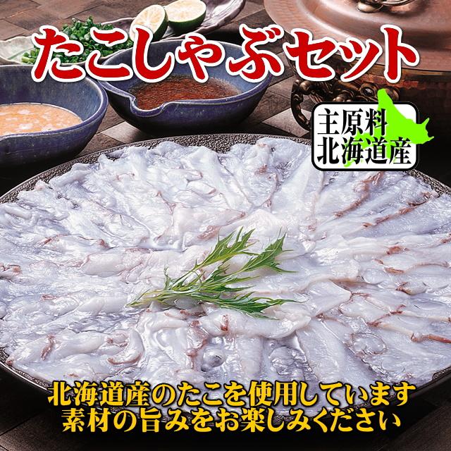 06_tako-sybu-set