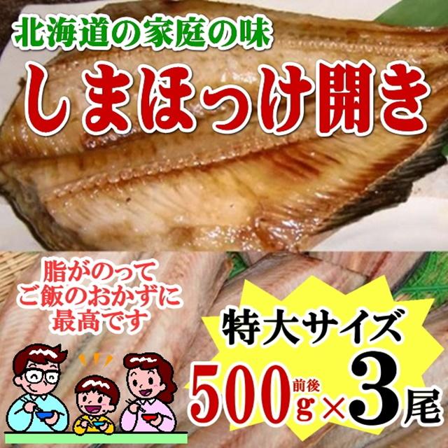 es-shimahokke-3p