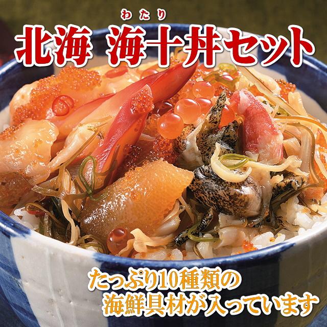 hokkai-watai-don