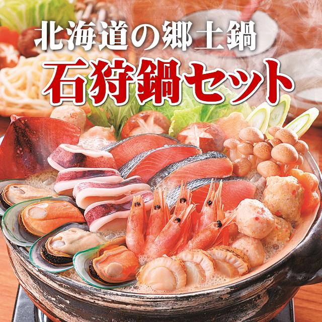 ishikarinabe_set