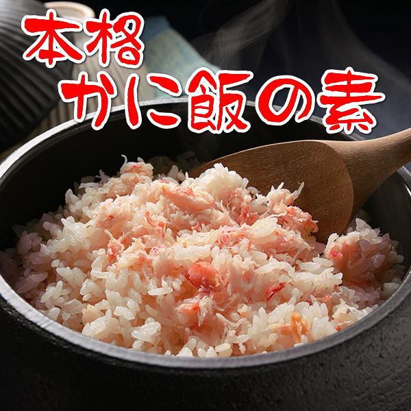 kanimesi-no-moto1