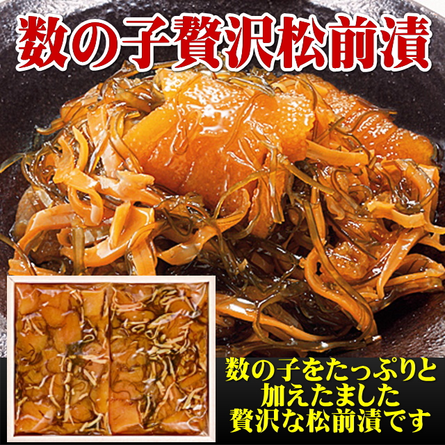 kazunoko-matsumae