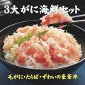 3kani-kaisen_set