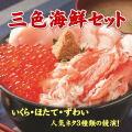 3syoku-kaisen_set