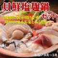 kaisen-siokouji-nsabe-set