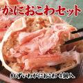 kani-okowa