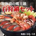 n07_isikarinabe-set