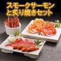 smoked-saimon-set