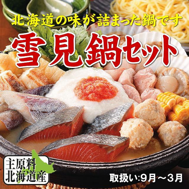 yukimi-nabe-set