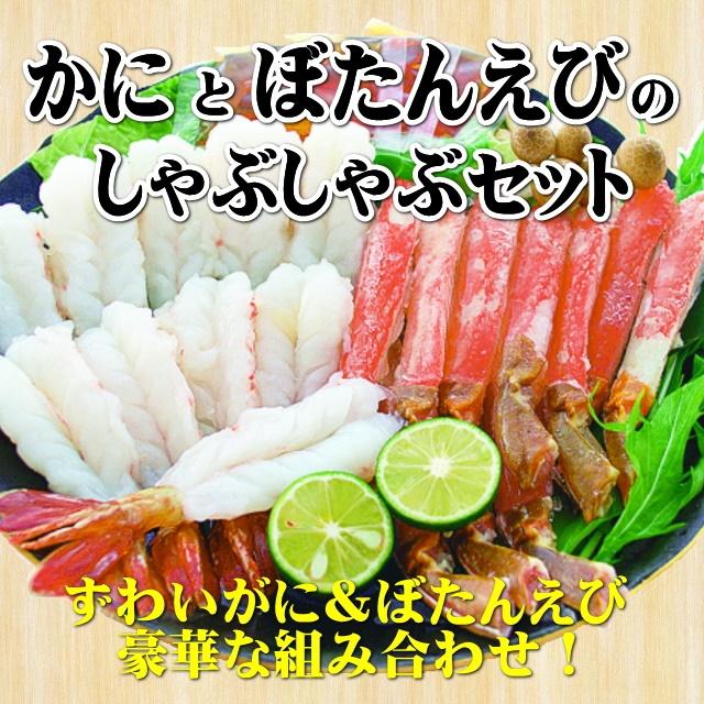 zuwai-botan-syabu-set