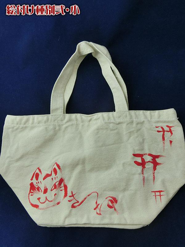 茫屋トートバッグ:狐のお道具・一