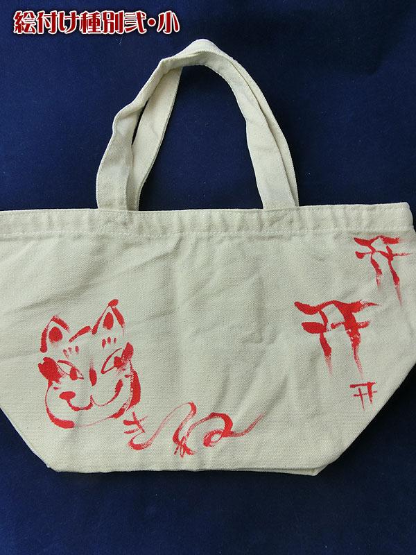 茫屋トートバッグ:狐です