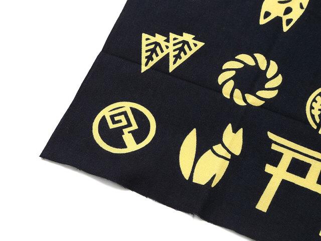 手拭い ‐紋尽くし 黒色‐