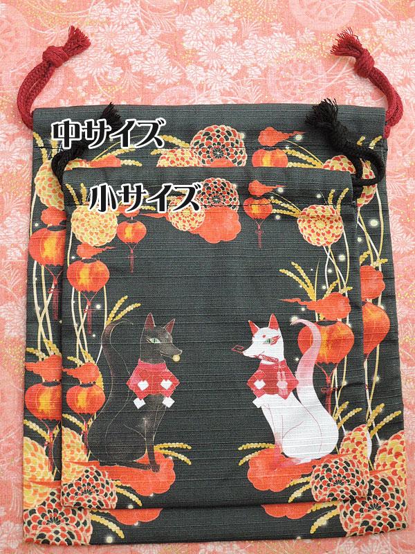 狐面堂:狐巾着「守護狐」
