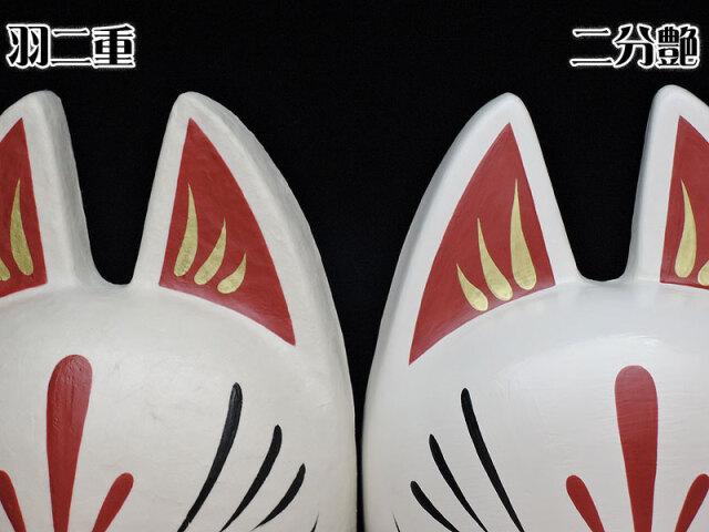 狐面「鈴稲」(白)≪羽二重張り≫
