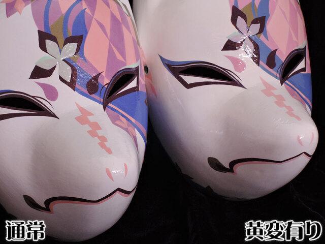 【ワケ有割引】狐面「染流紋 仙花」