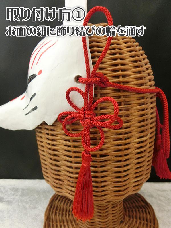 菊結び飾り房