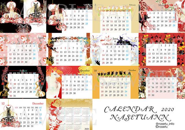 2020狐卓上カレンダー