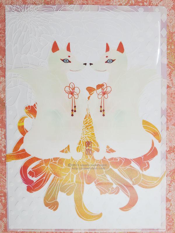 なせつ庵:クリアファイル「狐と菊」