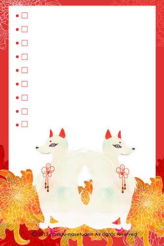 なせつ庵:メモ帳「狐と菊」