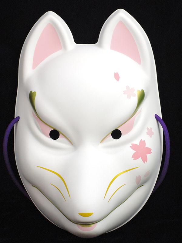 狐面 桜模様/白
