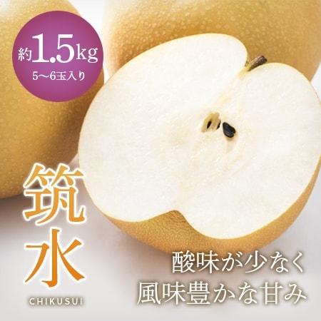 彦根梨-筑水