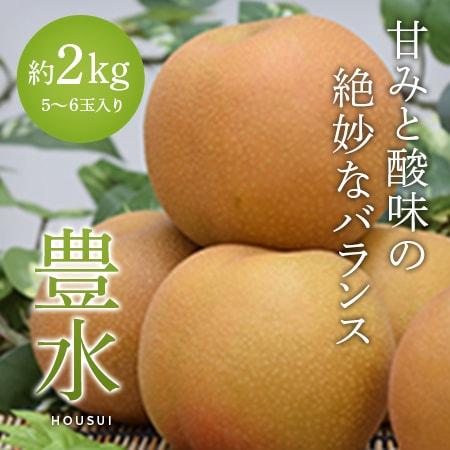 〈来店引取〉豊水 5~6玉入り(秀)