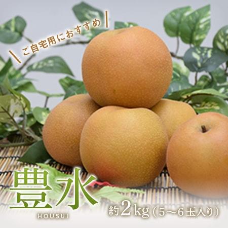 【ご自宅用】豊水 5~6玉入り(優)