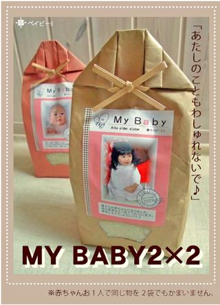 兄弟で仲良くお代えし「MY BABY2×2」
