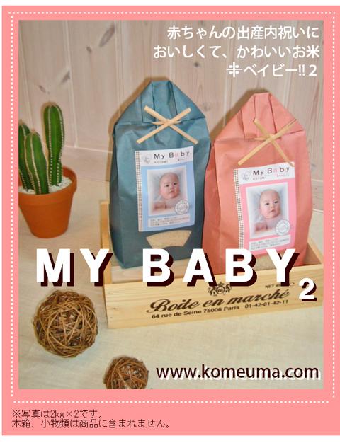 【29年産新米 送料無料(一部除く)】出産内祝い赤ちゃん米『MY BABY(マイベイビー)』新潟産コシヒカリ【2kg】