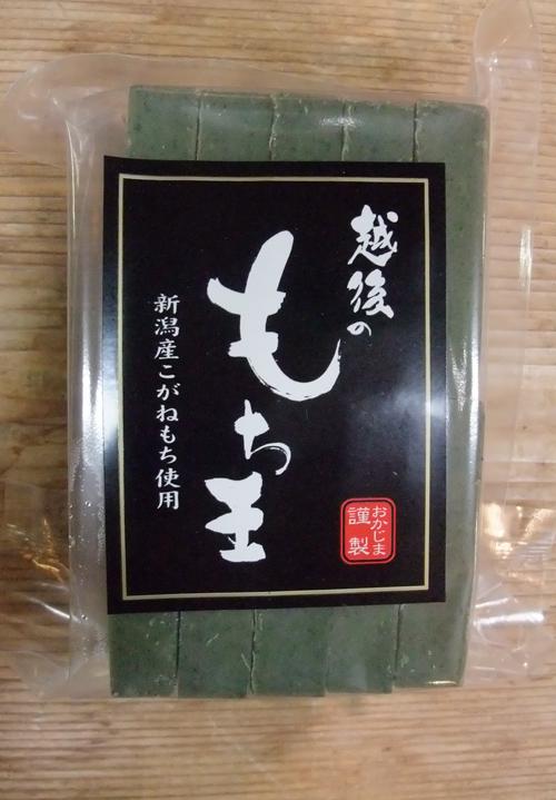 新潟県産こがねもち100%使用 越後のもち王 草餅