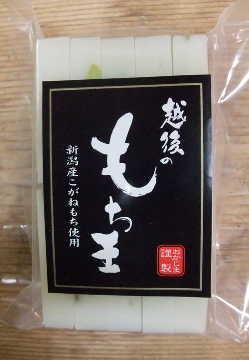 新潟県産こがねもち100%使用 越後のもち王 豆餅