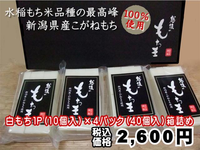 新潟県産こがねもち100%使用 越後のもち王 白4pセット