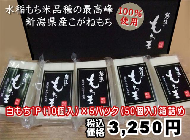 新潟県産こがねもち100%使用 越後のもち王 白5pセット