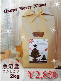 クリスマス限定デザインMYBABY米ギフト魚沼産2kg