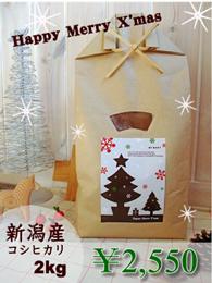 クリスマス限定デザインMYBABY米ギフト新潟産2kg