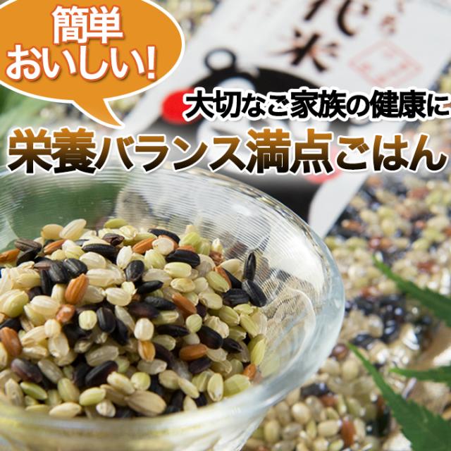 食べるダイエット栄養満点古代米