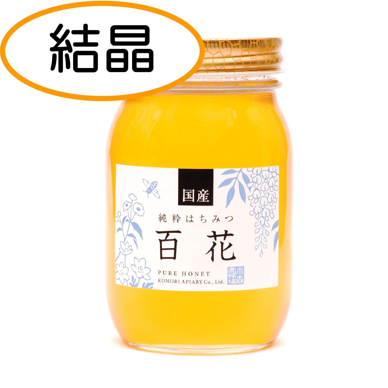 国産百花蜂蜜(結晶) 600g