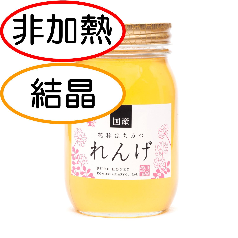 【非加熱】国産れんげ蜂蜜(結晶) 600g